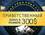 Бонус казино William Hill